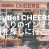 【草加】「outlet CHEERS」でお気に入りのインテリアや雑貨を探しに行こう!