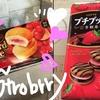 Ayatoがストロベリーお菓子の期間限定を食べる!