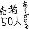 【感謝】読者50人達成しました!
