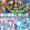 【遊戯王デュエルリンクス】最高のブン回しデッキ「青眼魔導」について解説します!