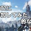 【オンラインゲーム】[BLESS]のCBT2に参加しキャラメイクのおっぱいを確認した的な話【気になる胸とお尻の調整】