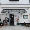 藤沢「Cafe SunnyDay(カフェ サニーデイ)」