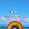 【夢占い】虹の夢の意味は?山、川、たくさん、登る、二重、三重、色、夜、丸い、方角、途切れる、消える、太陽、夜など診断
