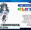 【けものフレンズ】漫画~アニメまでの出来事の時系列