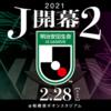 J2に挑む「緑の軍団」2月28日、ホームで開幕戦!