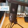 【コスパ高】FIFINE K669B徹底レビュー 初めてのUSBコンデンサーマイクにおすすめ