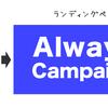 ディスプレイ広告を出稿する際に押さえておきたいポイント その2