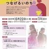 【池田朱那】主演短編映画「まだ見ぬあなたに」完成披露上映会