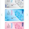 ANAプリペイドカード 本人確認終了・購入しました!