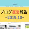 ブログ運営報告 〜2019.10〜