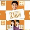 FCT福島中央テレビ 「ゴジてれChu!」2019年5月6日から新体制へ キャスター陣コメント書き起こし
