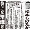 松本しげたかの選挙公報(2015年甲府市議会選)
