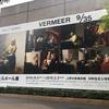 フェルメール展 in上野の森美術館