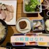 五反田・大崎広小路のリーズナブルな隠れ家、小料理はなれのランチが最強