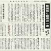 経済同好会新聞 第166号「貧困化と衰退の一途」