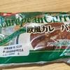 第一パン  EuropeanCurry 欧風カレーパン  食べてみました