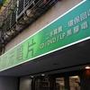 【台湾】中古CDショップへ
