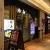 【今週のうどん34】 水山 ecute品川サウス店 (東京・品川) 釜玉うどん