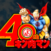 【Kindle無料】7/1までキン肉マン1巻~40巻が読み放題!ほか【40周年記念】