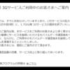 au、ドコモユーザーにソフトバンクから本人確認書類必須の荷物が届く?