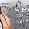 Kindle Paperwhiteのマンガモデルが登場!!10月21日発売!プライム会員は4,000円オフで