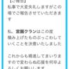 【呟事】イエローデビル