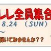 【イベント】夏だ、海だ、ウクレレだ!!ウクレレ全員集合!!