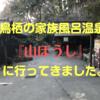 佐賀県鳥栖市の家族風呂温泉『山ぼうし』に立ち寄り湯してきました。オススメだからデートプランに入れてみて!