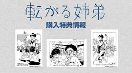 8/12(木)新刊 『転がる姉弟』第2巻 購入特典情報