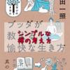 【読書メモ】ブッダが教える愉快な生き方 藤田一照