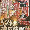 岩本屋:今年も「ベジポタ濃厚味噌」の季節がやってきましたよ!