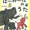 うたう、となえる、はずむ絵本。きくちちき「ぱーおーぽのうた」を子どもたちに読んだら。