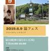 6/9に遠刈田温泉でライブします!
