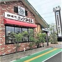 今コメダ珈琲店がアツい!!完売必至!再入荷なしの鬼滅の刃コラボ!