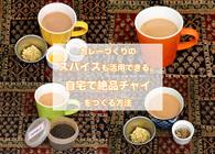 カレーづくりのスパイスも活用できる。1万杯のチャイを飲んだ男が教える、自宅で絶品チャイをつくる方法