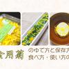 食用菊の茹で方と保存方法、食べ方・使い方の例~料理を華やかに!~