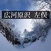 【八ヶ岳】広河原沢左俣でアイスクライミング