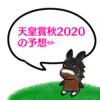 race23.競馬🐎天皇賞秋2020の予想