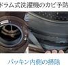 ドラム式洗濯機のカビ予防 パッキン内側の掃除