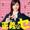 「正義のセ」は吉高由里子が新人検事を演じる女版「HERO」だ!