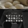 セブンイレブン「金の食パン」の原材料と添加物を徹底調査!