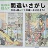 日経新聞2021年2月21日付 AR脳の体操 「超ムズ」間違いさがし 「猫の集会」篇。 今回もコンプリートならず・・集中力が落ちてきたかも?