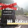 【超危険】ついに日本アルプス挑戦へ!日本三霊山『白山』に行ってきました!