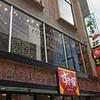 海さくら 蝦夷海 / 札幌市中央区北1条西3丁目 北尾ビル 2F