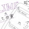 【2020年1月24日】LINEの立ち位置