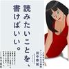 バズる記事書きたい?田中泰延さん著。読みたいことを書けばいい。この本のエッセンス、伝えます!