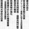 元自衛官の時想( 37 )      平成29年度政策提言書に寄せて(1)