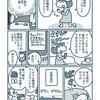 【漫画】「極夜旅行 こぼれ話」#1 出発!冬のフィンランド