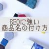 ミンネ、クリーマなどネットショップとブログをやる方!検索エンジンにおけるSEOに強い商品名の付け方。