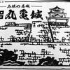 石垣の名城 丸亀城
